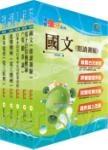 臺北自來水工程總隊技術士(機電工程)套書(贈題庫網帳號、雲端課程)