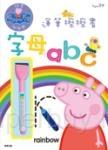 粉紅豬小妹 運筆擦擦書:字母ABC