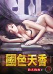 國色天香03