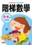 階梯數學:5~6歲進階版