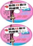 擎天數學最低12級分的祕密:高二篇DVD