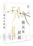 傳承與超越:台灣人民自救運動宣言五十週年紀念論文集