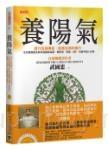養陽氣:提升自身陽氣,就是百病的藥方,北京最貴醫生教你遠離高血壓、糖尿病、經痛、B肝、痔瘡等惱人疾病