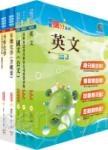 臺北自來水工程總隊一級工程員(化學工程)套書(不含輸送現象與單元操作等)(贈題庫網帳號、雲端課程)