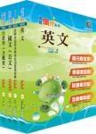臺北自來水工程總隊一級業務員(經建行政)套書(不含自來水營業管理)(贈題庫網帳號、雲端課程)