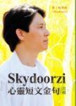Skydoorzi 心靈短文金句首輯