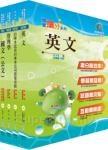 臺北自來水工程總隊一級業務員(企業管理)套書(不含自來水營業管理、統計學)(贈題庫網帳號、雲端課程)
