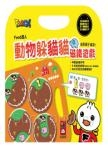 動物躲貓貓磁鐵遊戲:FOOD超人
