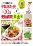 孕期營養全指南:孕媽咪最愛100道養胎纖瘦素食餐