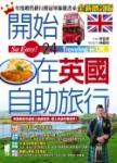 開始在英國自助旅行(全新增訂版)