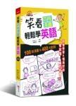 笑看四格漫畫輕鬆學英語(附MP3)
