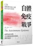 自體免疫戰爭:126個難解疾病之謎與革命性預防