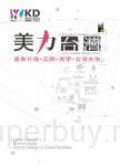 美力台灣:LOVE TAIWAN BRAND HOPE產業升級+品牌+美學=台灣未來