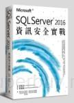 Microsoft SQL Server 2016資訊安全實戰