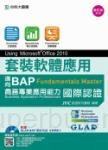 套裝軟體應用Using Microsoft? Office 2010:邁向BAP Fundamentals Master商務專業應用能力國際認證修訂版(第二版)(附贈BAP學評系統含教