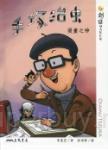 手塚治虫:漫畫之神