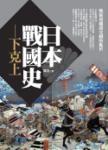 日本戰國史:下克上