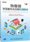 物聯網智慧應用及技術特訓教材