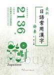 最新日語常用漢字辭彙