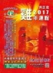 2017雞年運程祈福迎財開運民曆(五術講義11)