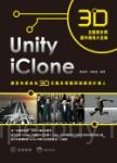 3D互動設計與製作應用大全集:iClone + Unity讓您快速成為3D互動多媒體與遊戲設計達人
