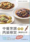 中餐烹調葷食丙級檢定學術科大全(2016最新3版-隨書附刀工示範影片光碟)(3版)