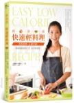 新食感快速輕料理:吃對食物、正確烹調,變瘦變健康的94道美味餐點。