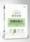 智慧財產法題型破解(2版)