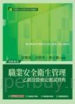 職業安全衛生管理(九版)