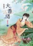 大香師Ⅱ涅槃卷(四)