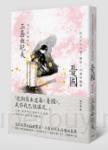 憂國:暴烈美學的極致書寫,三島由紀夫自選短篇集
