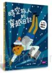 時空旅人的穿越日記:和100多名超級歷史明星見面!