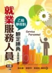就業服務人員乙級學術科檢定勝典(含歷屆試題)(二版)