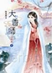 大香師Ⅱ涅槃卷(三)