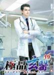 極品玄醫19