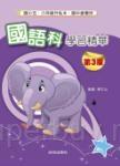 國語科學習精華(第3版)