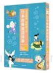 日語閱讀越聽越上手 日本經典童話故事(附情境配樂中日朗讀mp3)