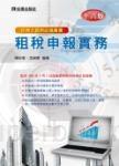 租稅申報實務(十六版)
