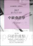 中級會計學(會計師、研究所、高考、檢察事務官、關務三等考試適用)