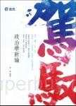 政治學新論(高普考.三、四等特考.研究所考試適用)