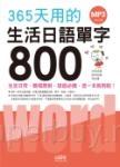 365天用的 生活日語單字800(20K+1MP3)