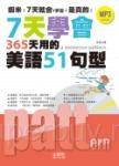 7天學會365天用的美語51句型(25K+MP3)