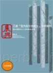 乙級「室內設計技術士」證照術科:歷年考題及A1 1:1參考解答(104年)