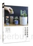 多肉植物的生活布置:15分鐘X50道桌上盆栽練習