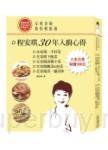 安琪老師教你輕鬆做:程安琪入廚30年心得(6書+DVD)套書