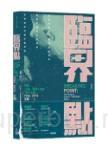 臨界點:中國「民謠─搖滾」中的「青年主體」(1986-2015)