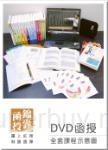 【DVD函授】105年郵局招考(專業職二-外勤)-全套課程