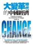 大變革時代的中國經濟
