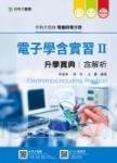 升科大四技電機與電子群電子學含實習 II 升學寶典含解析2017年最新版(第五版)(附贈OTAS題測系統)