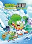 植物大戰殭屍:宇宙無敵好笑多格漫畫16